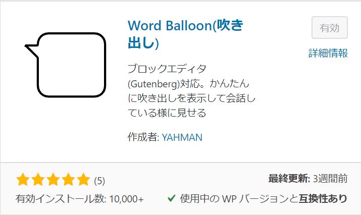 WordPress初心者におすすめのプラグインのWord Balloonの説明画像