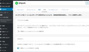 JetPack説明