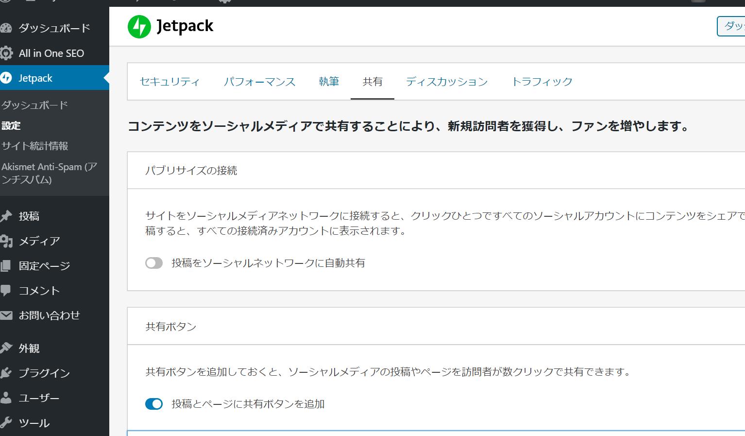 WordPressのJetPackでソーシャル連携を説明している画像