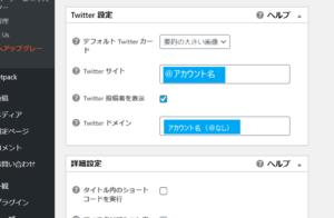 Twitterカード手順