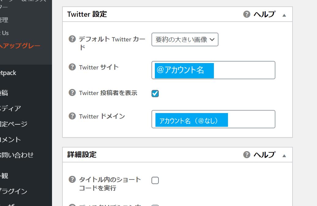 WordPressのAll in SEOでTwitterを連携している画像