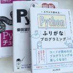 管理者がプログラミング学習で使用したPythonの学習本の画像