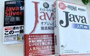 Javaの本3冊