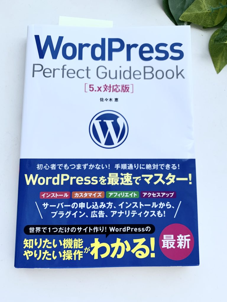 WordPress Perfect GuideBook 5.x対応版の画像