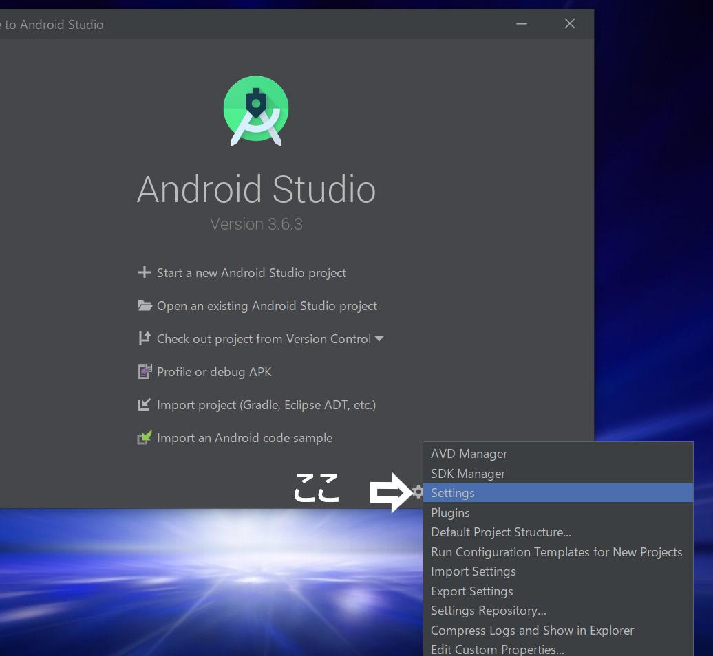 AndroidStudioの環境構築説明画像2