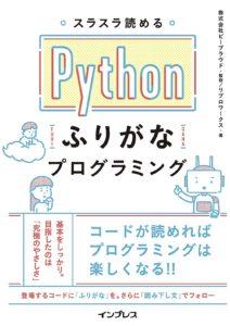 書籍「スラスラ読めるPythonふりがなプログラミング」の画像