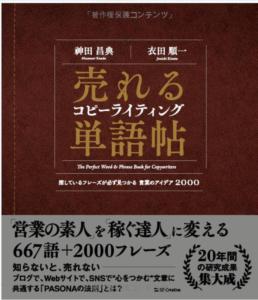 書籍「売れるコピーライティング単語帳」の画像
