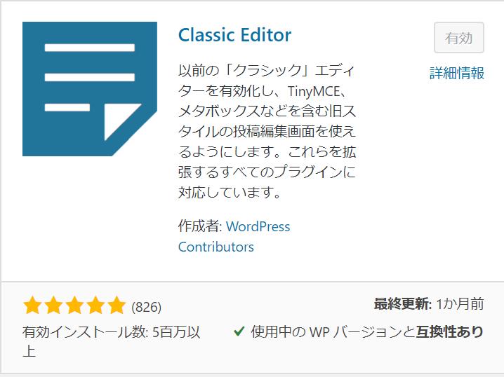 WordPress初心者におすすめのプラグインClassicEditorの説明画像