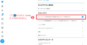 Twitterプライバシー設定