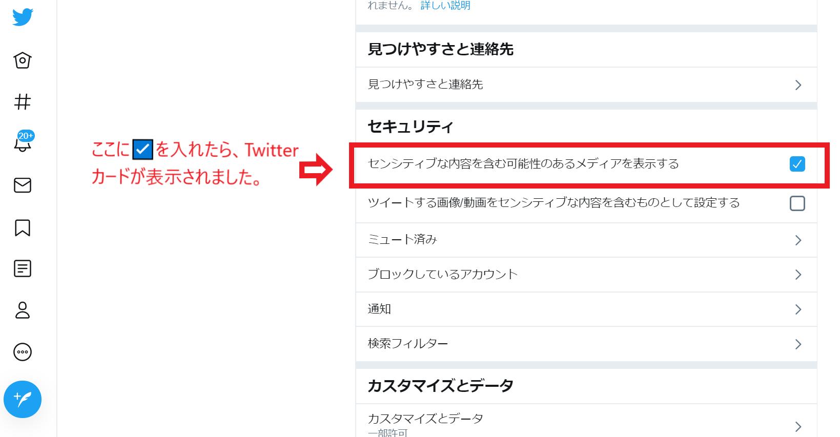 Twitterでプライバシー設定を変更する説明画像