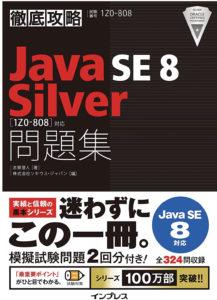 書籍「Java SE 8 Silver問題集」の画像