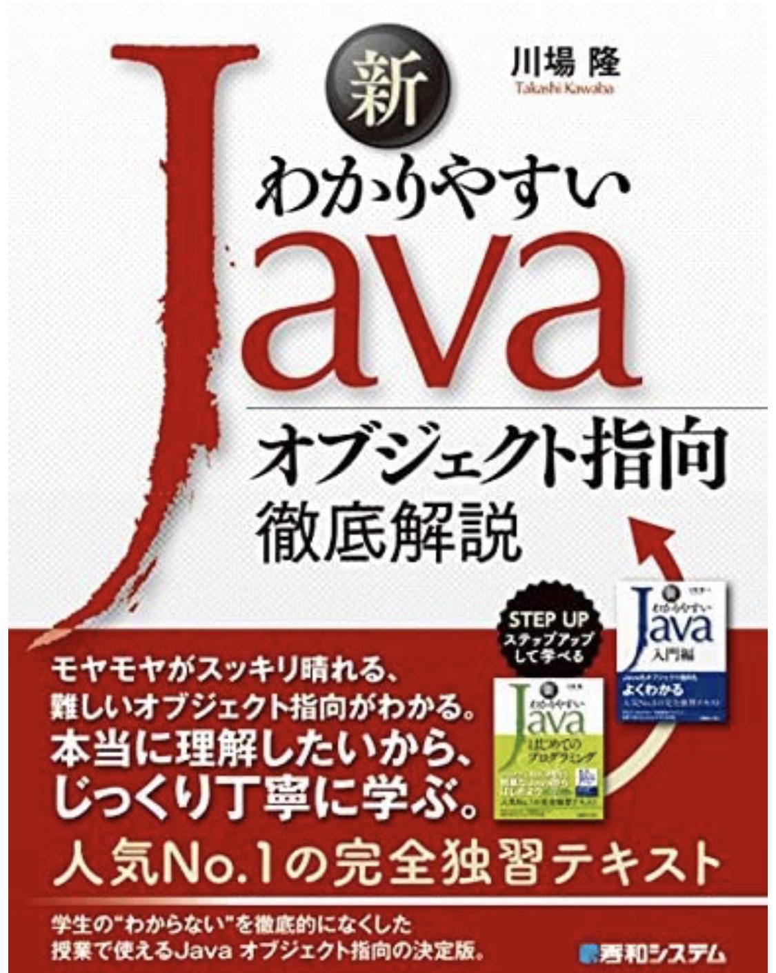 書籍「新わかりやすいJavaオブジェクト指向徹底解説」の画像