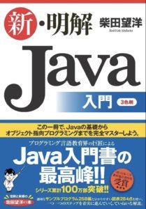 新明解Java入門 本