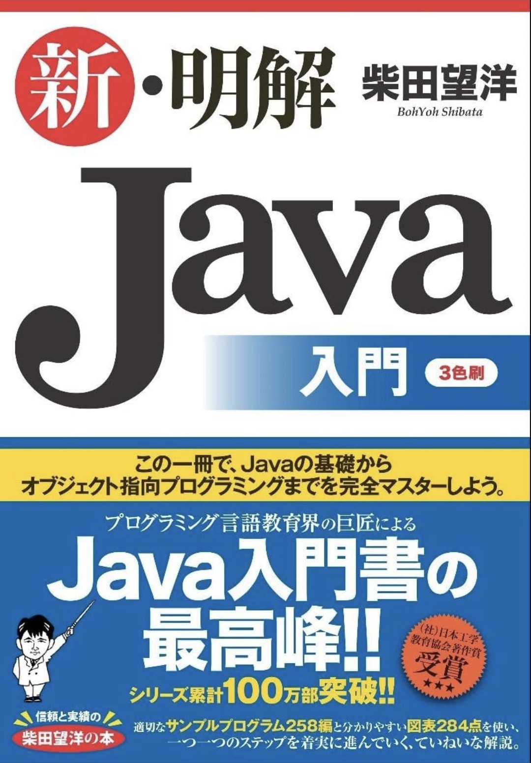 書籍「新・明解Java入門」の画像