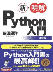 新明解Python