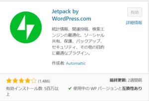プラグイン JetPackの説明画像