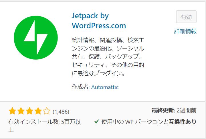 WordPress初心者におすすめのプラグインJetpackの説明画像