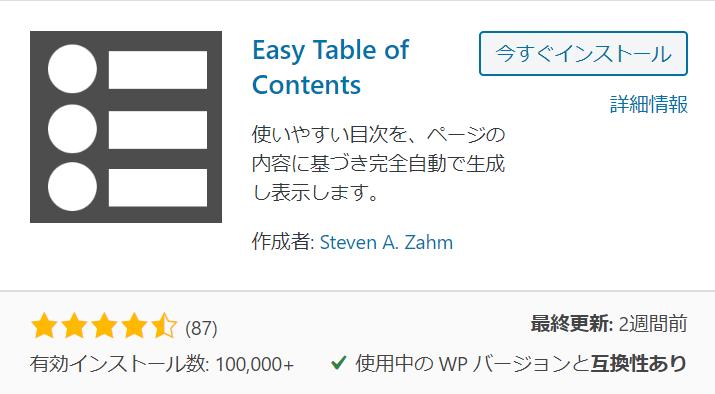 WordPress初心者におすすめのプラグイン Easy table of Contentsの画像
