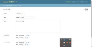 ブログアプリ画面