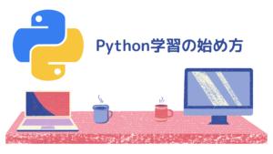 python学習アイキャッチ