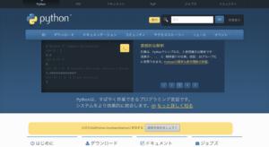 Python公式サイトの画像