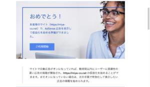 Googleアドセンス合格メールの画像