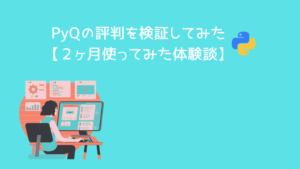 PyQの記事のアイキャッチイラスト