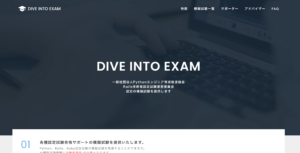 公式模擬試験サイトの画像