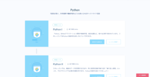 ProgateのPython講座の画像