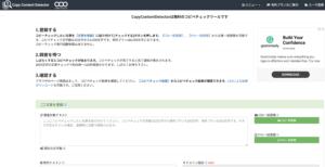無料コピペチェックサイトのトップ画