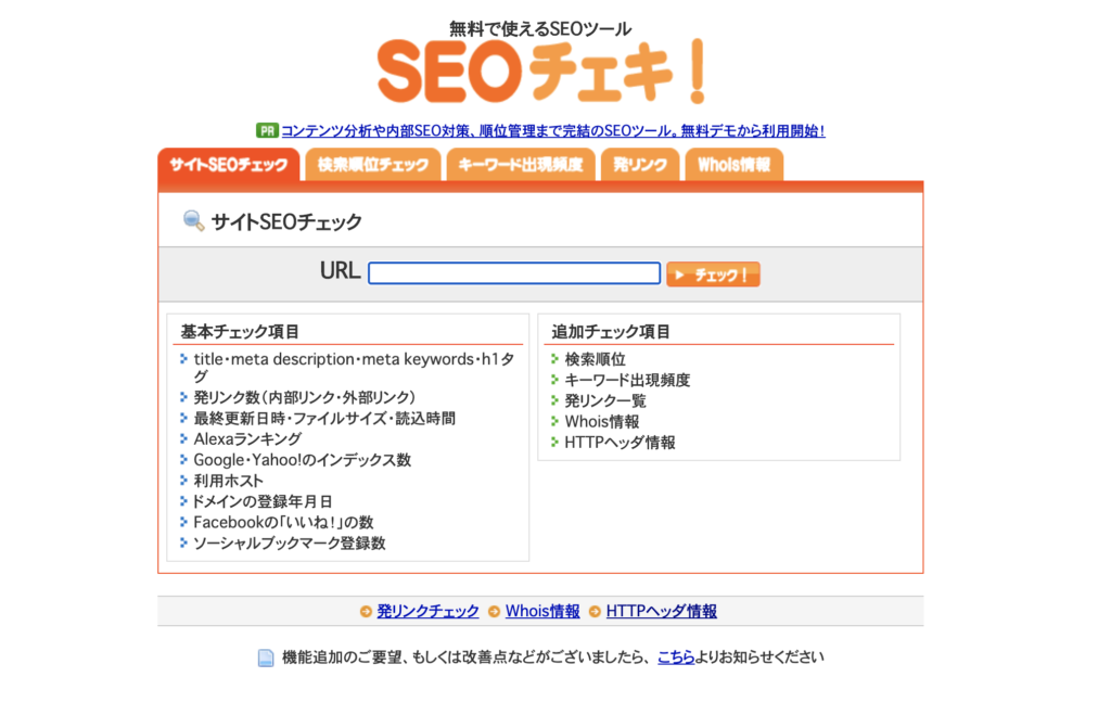 SEOチェキ!のトップ画