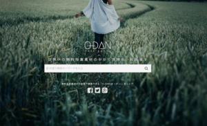ODANのトップ画