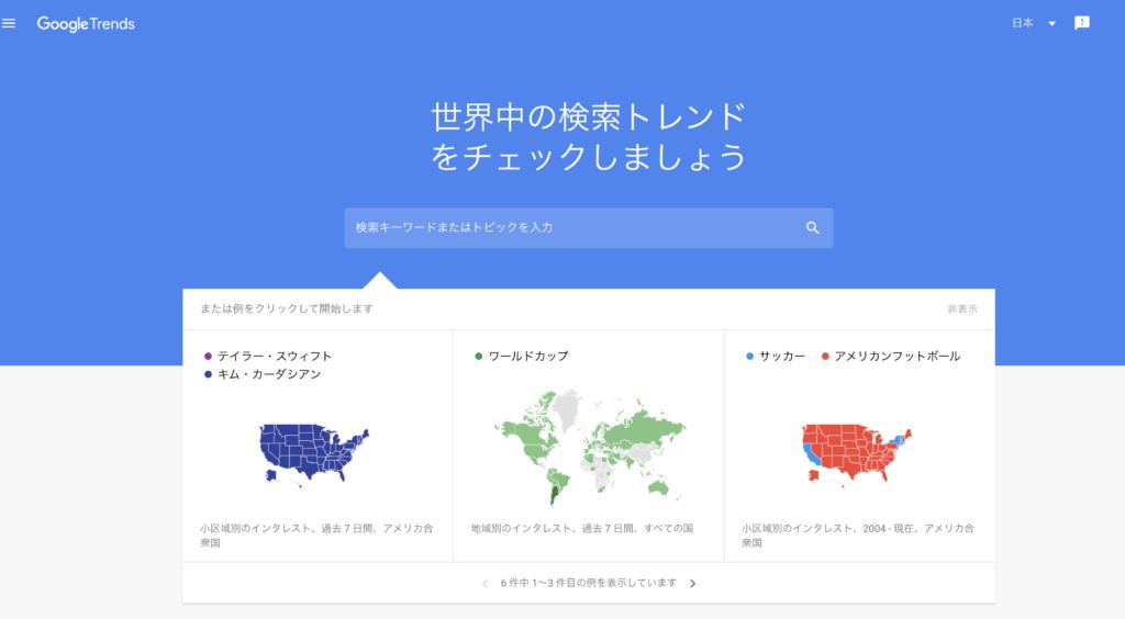 Googleトレンドの画像